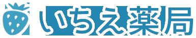 いちえ薬局 │ 滋賀県近江八幡市の調剤薬局
