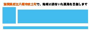 滋賀県近江八幡市安土町【いちえ薬局】
